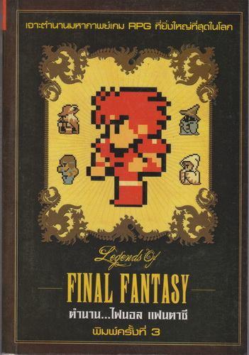 ตำนาน ไฟนอล แฟนตาซี (Legend of Final Fantasy)