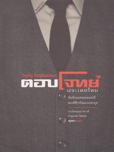 ตอบโจทย์ ประเทศไทย (ของ ภิญโญ ไตรสุริยธรรมา)