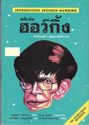 สตีเฟ่น ฮอว์กิ้ง อัจฉริยะพิการ ผู้ถอดรหัสจักรวาล (Introducing Stephen Hawking)