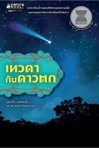 เทวดากับดาวตก ของ บุนเสิน แสงมะนี (นักประพันธ์รางวัลซีไรต์ของลาว ปี 2005) [mr02]