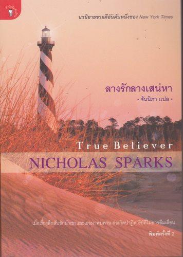 ลางรักลางเสน่หา (True Believer)