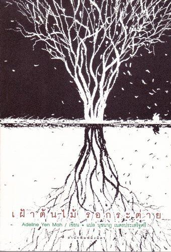 เฝ้าต้นไม้ รอกระต่าย (Watching the Tree)