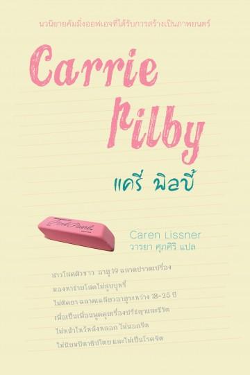 แครี่ พิลบี้ (Carrie Pilby) (Pre-Order)
