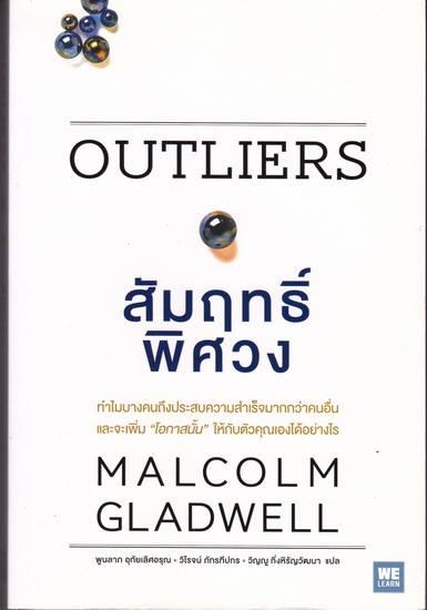 สัมฤทธิ์พิศวง (Outliers)