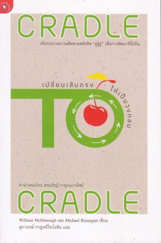 เปลี่ยนเส้นตรง ให้เป็นวงกลม (Cradle to Cradle)