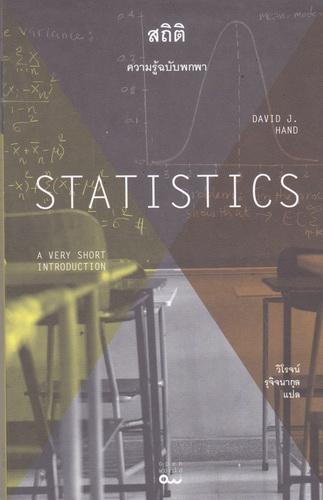 สถิติ ความรู้ฉบับพกพา (Statistics: A Very Short Introduction)