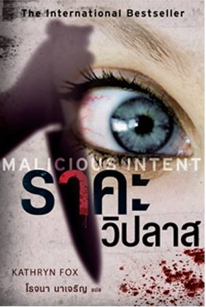 ราคะวิปลาส (Malicious Intent) (Dr. Anya Crichton #1) [mr01]