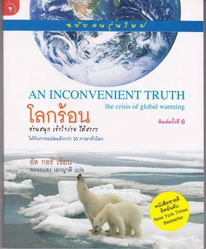โลกร้อน ฉบับคนรุ่นใหม่ (An Inconvenient Truth: The Crisis of Global Warming)