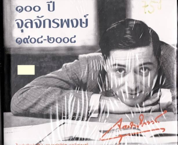 100 ปี จุลจักรพงษ์ 1908-2008 (ปกแข็ง) + DVD