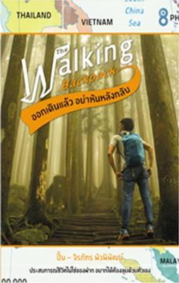 The Walking Backpack [mr01] (ของ ปั้น จิรภัทร พัวพิพัฒน์)