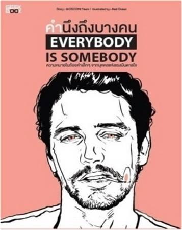 คำนึงถึงบางคน Everybody is Somebody [mr01]