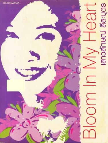 Bloom in My Heart (ของ เสาวลักษณ์ ลีละบุตร)