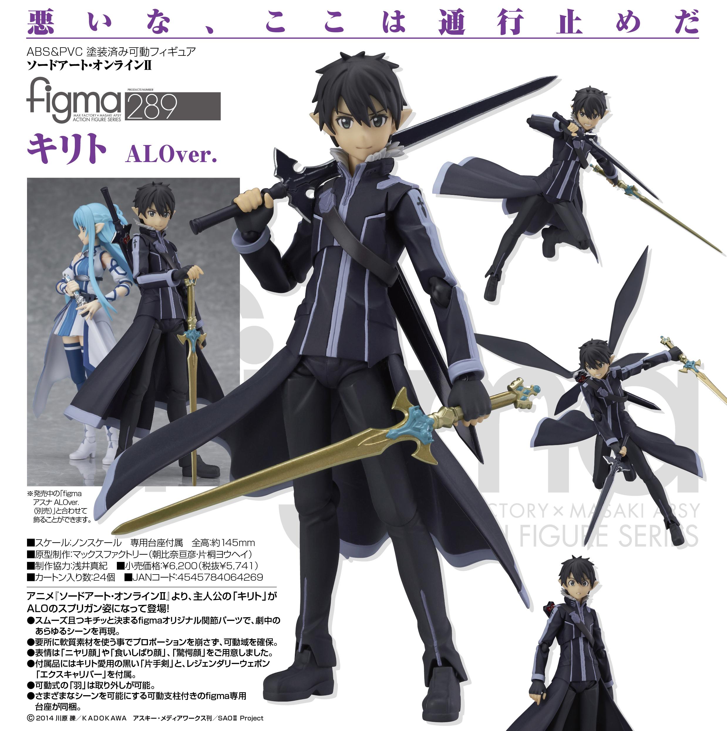Action Figure Max Factory figma Sword Art Online II Kirito ALOver
