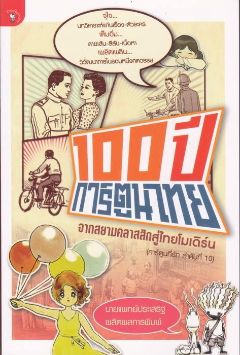 100 ปีการ์ตูนไทย จากสยามคลาสสิกสู่ไทยโมเดิร์น (การ์ตูนที่รัก ลำดับที่ 10)