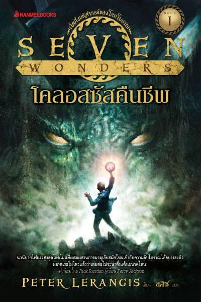 โคลอสซัสคืนชีพ (The Colossus Rises) (เล่มแรกของชุด เจ็ดสิ่งมหัศจรรย์ของโลกโบราณ Seven Wonders) [mr02]