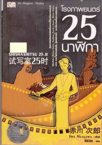 โรงภาพยนตร์ 25 นาฬิกา (Shishashitsu 25-Ji) ของ อาคากาว่า จิโร่ (Jiro Akagawa)