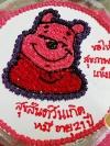 เค้กหมีพูห์ (Winnie the Pooh Cake)