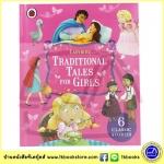 Ladybird Traditional Tales For Girls เทพนิยายคลาสสิกสำหรับเด็กหญิง เลดี้เบิร์ด เหมาะกับเจ้าหญิงน้อย