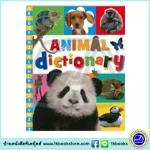 Animal Dictionary : ดิกชันนารีสำหรับเด็ก ภาพสัตว์ ภาพจริง สีสวย คมชัด Make Believe Ideas
