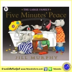 The Large Family - Five Minutes Peace by Jill Murphy นิทานภาพของจิล เมอร์ฟี่ ซีรีย์ครอบครัวตัวใหญ่