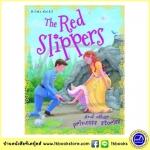 The Red Slippers and other Princess Stories : รองเท้าสีแดงและนิทานเจ้าหญิง 4 เรื่องในเล่มเดียว