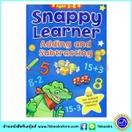 Snappy Learner : Adding and Subtracting Ages 6-8 KS 2 แบบฝึกหัด การบวก การลบ พร้อมสติกเกอร์และชาร์ตรางวัล สำเนา