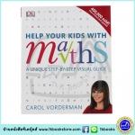 DK : Carol Vorderman : Helps Your Kids with MATHS : คู่มือการสอนคณิตศาสตร์เด็ก สอนเลขลูก