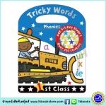 KS Key Stage 1 Workbook : 1st First Class : Tricky Words Phonics Age 4 - 5 แบบฝึกหัด เสียงตัวอักษรที่ออกเสียงแตกต่าง