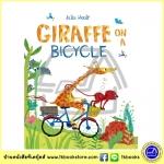 Julia Woolf : Giraffe on a Bicycle นิทานภาพ ยีราฟปั่นจักรยาน