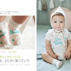 SK006••ถุงเท้าเด็ก•• I'm your Baby (สีขาว)