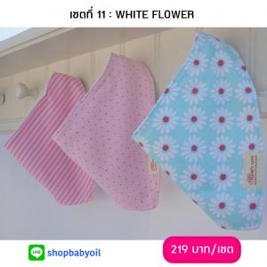 ผ้าซับน้ำลายสามเหลี่ยม ผ้ากันเปื้อนเด็ก / เซตที่ 11 : WHITE FLOWER (3 ผืน/เซต)