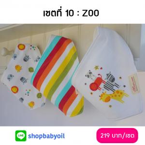 ผ้าซับน้ำลายสามเหลี่ยม ผ้ากันเปื้อนเด็ก / เซตที่ 10 : ZOO (3 ผืน/เซต)