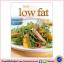 Tasty Low Fat Cooking Cook Book : หนังสือตำราอาหารอร่อยไขมันต่ำ thumbnail 1