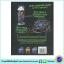 Science Crackers : Cracking Chemistry สนุกกับการเรียนวิทยาศาสตร์ เคมี thumbnail 2