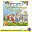 George and Flora's Big Paty หนังสือโปรเจค เกี่ยวกับ การทำอาหาร ปาร์ตี้ Fun Cooking thumbnail 1