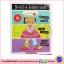 Build A Bakerina : Flip the flaps & Play หนังสือกิจกรรม พร้อมปากกา wipe clean และสติกเกอร์ thumbnail 1