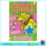 Snappy Learner : Spelling Ages 5-7 KS 1 แบบฝึกหัด การสะกด พร้อมสติกเกอร์และชาร์ตรางวัล