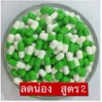 ขาว เขียว ลดน่อง 30 เม็ด