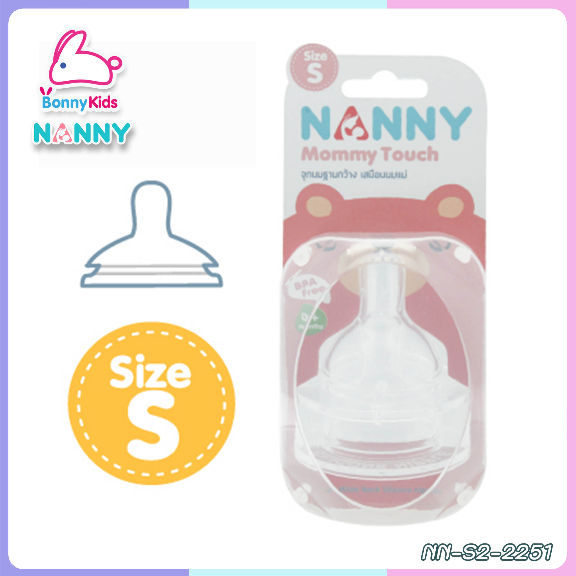 nanny แนนนี่จุกนมซิลิโคนปากกว้าง ไซส์ S แพ็ค2