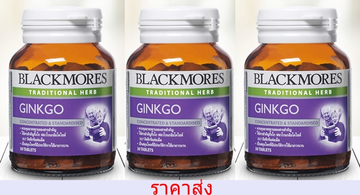 Blackmores Ginkgo 3 * 30 เม็ด