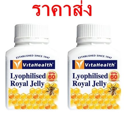 Vitahealth Lyophilised royal jelly - 2 * 60 softgels