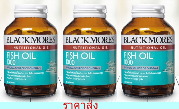 Blackmores Fish Oil 3 * 80 เม็ด
