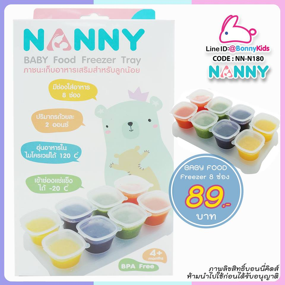 NANNY ภาชนะเก็บอาหารเสริม 2 ออนซ์