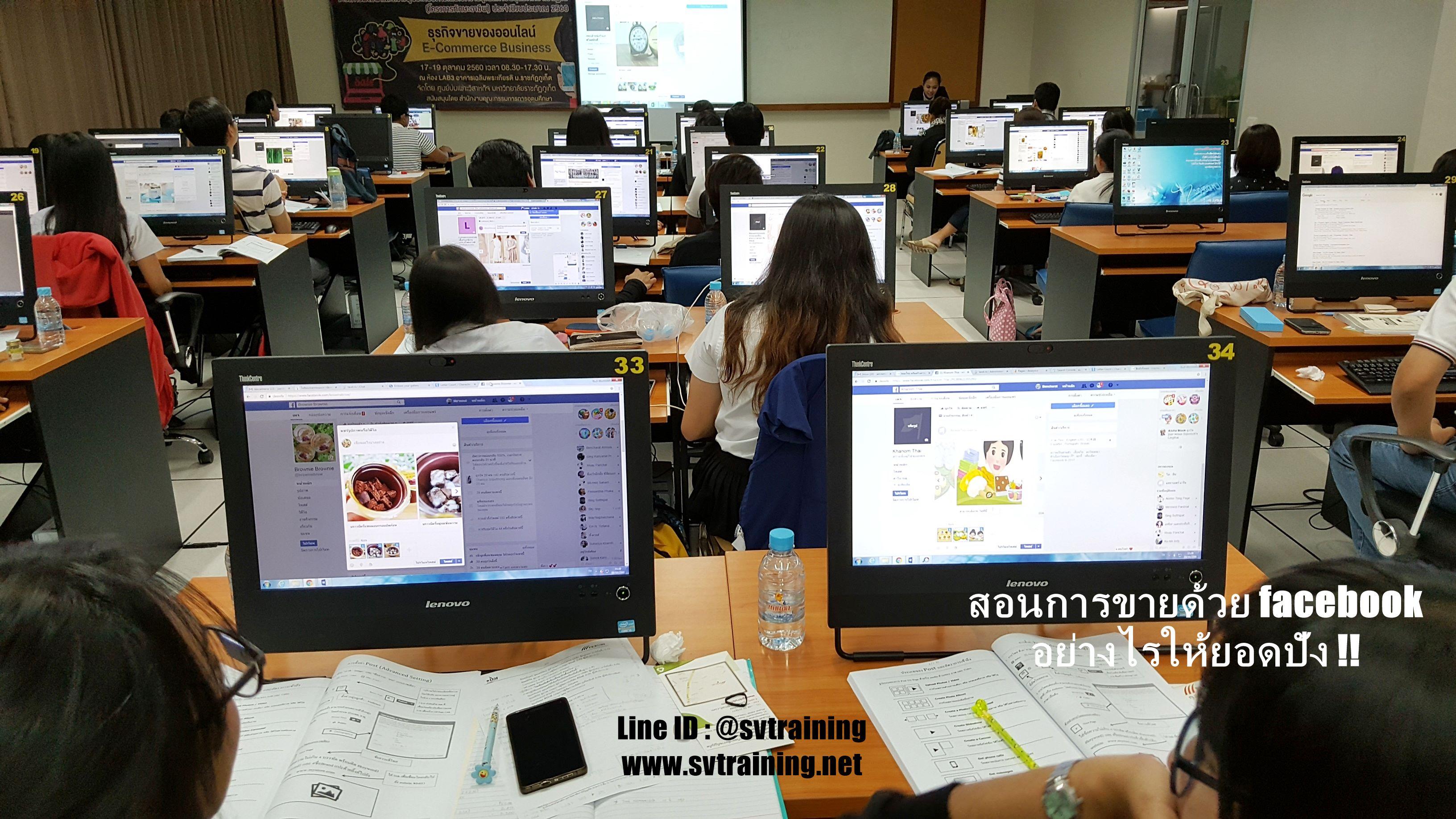 สอนขายของออนไลน์ด้วยเฟสบุ๊คfacebookให้ผู้ประกอบการ