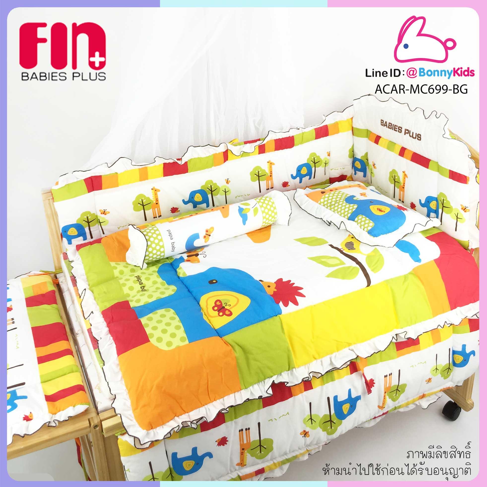 เตียงไม้โยกได้ FARIN สีเบจ