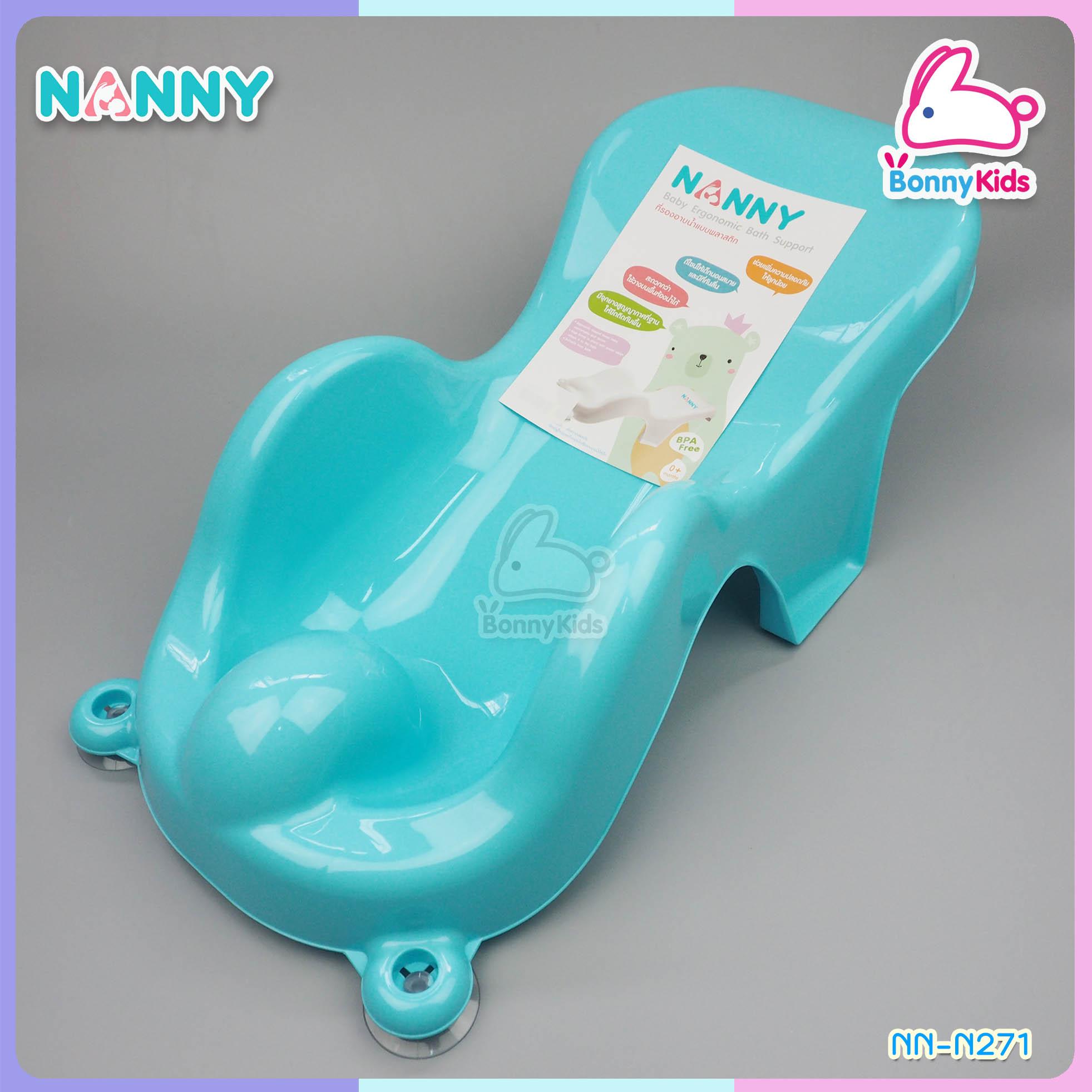 เก้าอี้รองอาบน้ำเด็กทารก NANNY