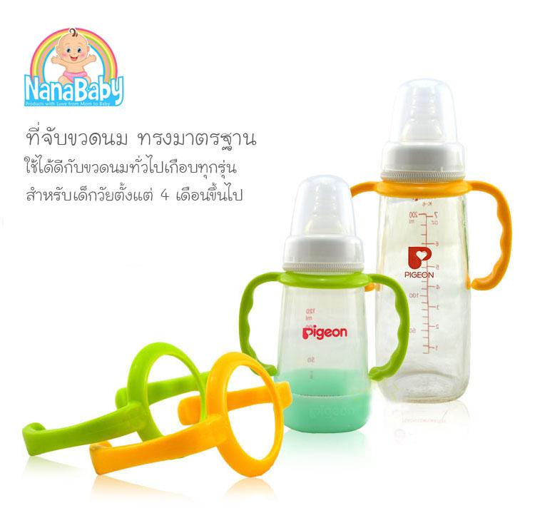 [แพคคู่] ที่จับขวดนม NanaBaby สำหรับขวดทรงมาตรฐานทุกรุ่นทุกยี่ห้อ BPA-Free