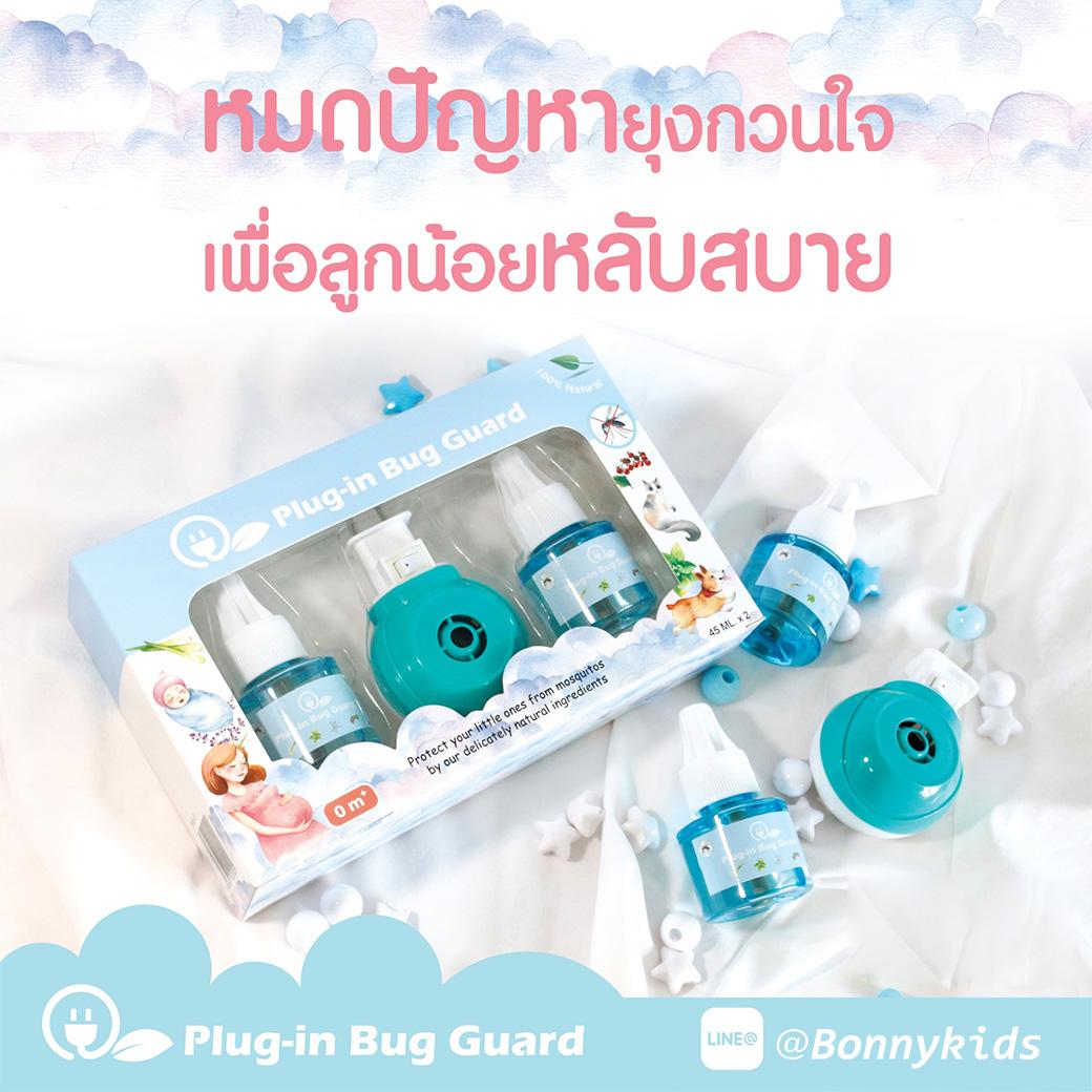 Plug-in Bug Guard ผลิตภัณฑ์ไล่ยุงจากธรรมชาติ 100 % ชนิดน้ำแบบเสียบปลั๊กพ่น (ล็อตใหม่)