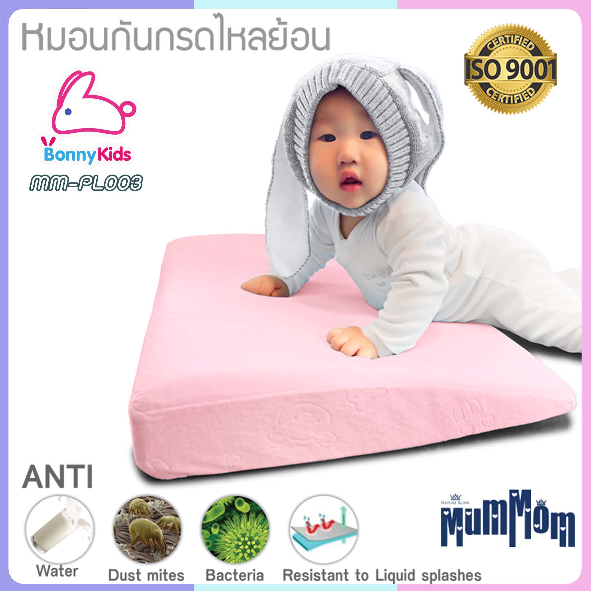 หมอนกันกรดไหลย้อน หมอนกันแหวะนม หมอนหนุนหัวสูง Baby Acid Reflux Pillow MumMom สีชมพู