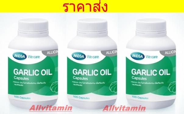 Mega We Care Garlic Oil - 3 * 100 เม็ด